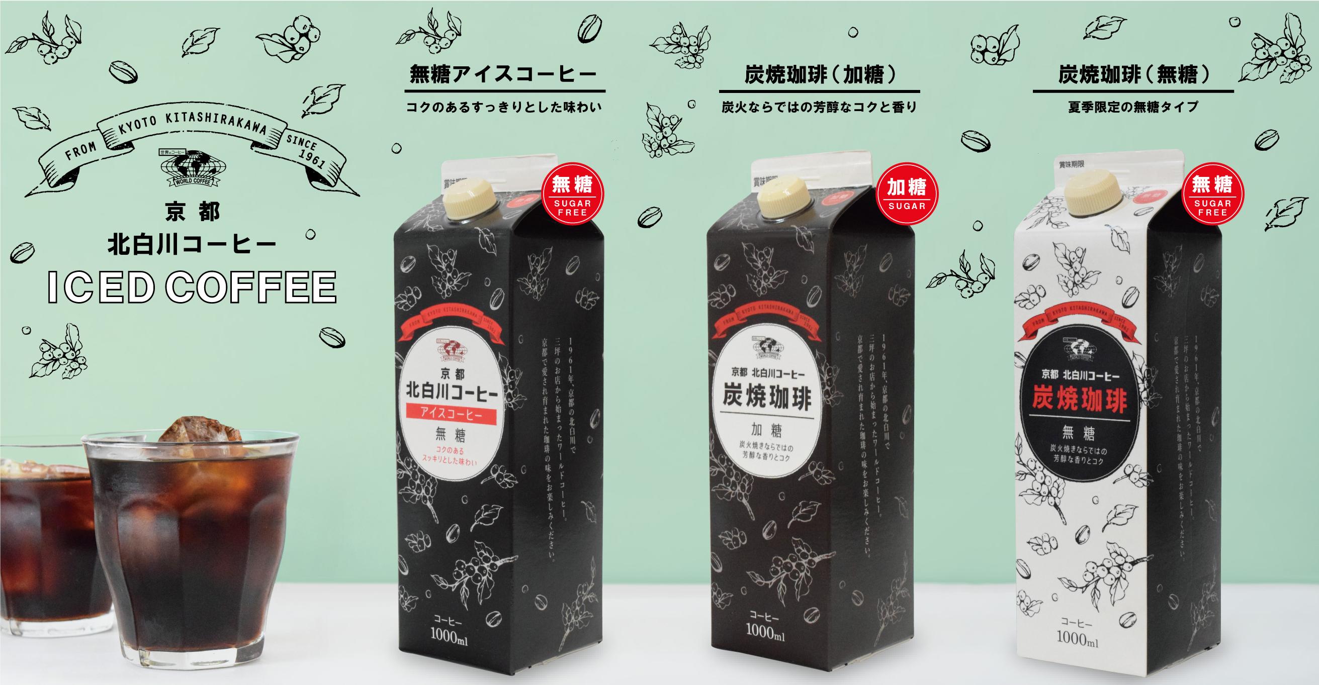 京都北白川アイスコーヒー