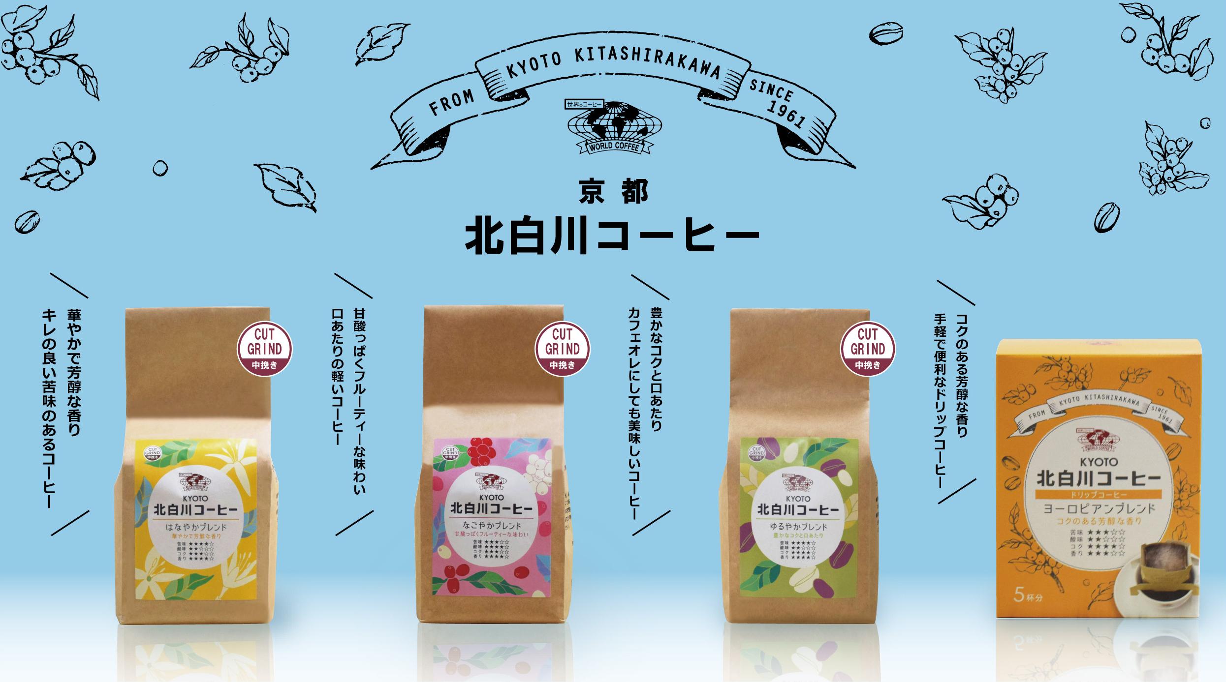 京都北白川コーヒーイメージ