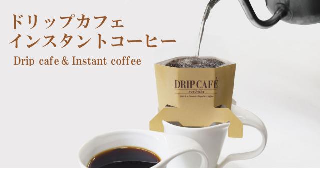 ドリップカフェ・インスタントコーヒー